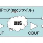IPコアTips(1) IOBUGインスタンスを含むIPコアのインスタンシエーション
