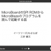MicroBoardのSPI ROMからMicroBlazeプログラムを読んで起動する話
