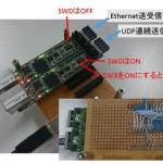 exStickで外部回路からUDPパケットを送受信する